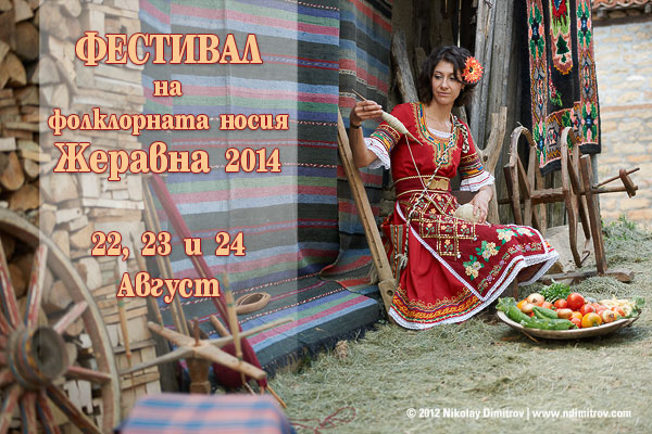 Festival of the national costumes - Zheravna, Bulgaria